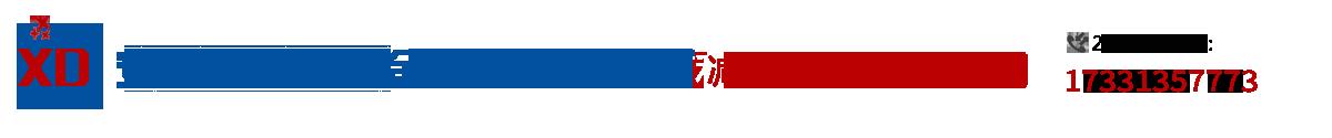安平县新登举金属丝网制品厂